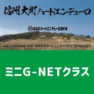 2020omachi_miniG-NET