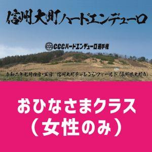 2020omachi_ohinasama