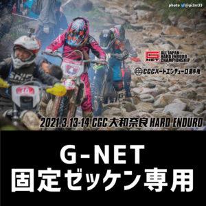 2021_03_YamatonaraHE_G-NetFix