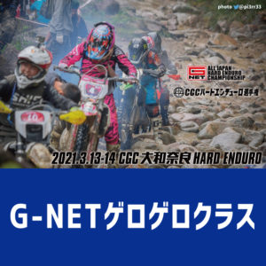 2021_03_YamatonaraHE_G-NetGerogero
