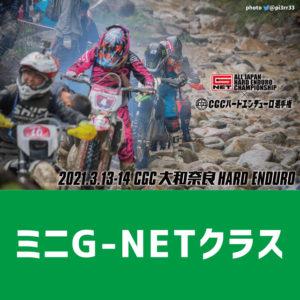 2021_03_YamatonaraHE_MiniG-Net