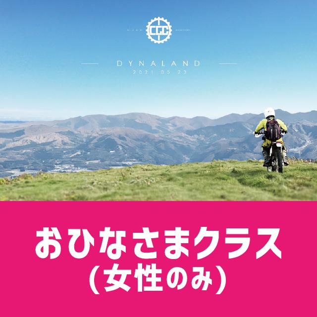 2021_05_DynalandHE_Ohinasama