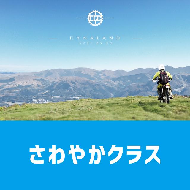 2021_05_DynalandHE_Sawayaka