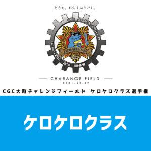 2021_08_OmachiHED_kerokero