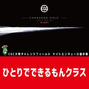2021_08_OmachiNightED_Hitori