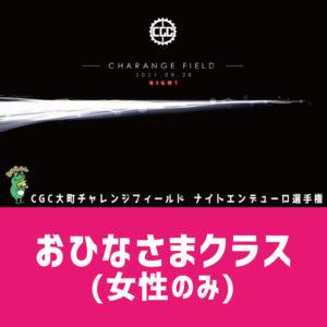 2021_08_OmachiNightED_Ohinasama