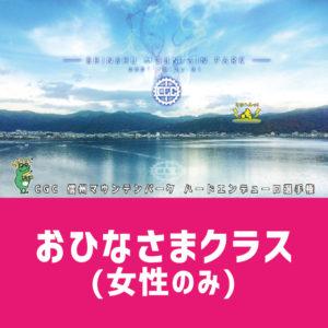 2021_10_ShinshuMP_HED_Ohinasama
