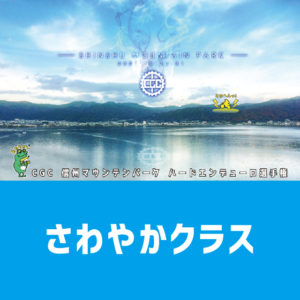 2021_10_ShinshuMP_HED_Sawayaka