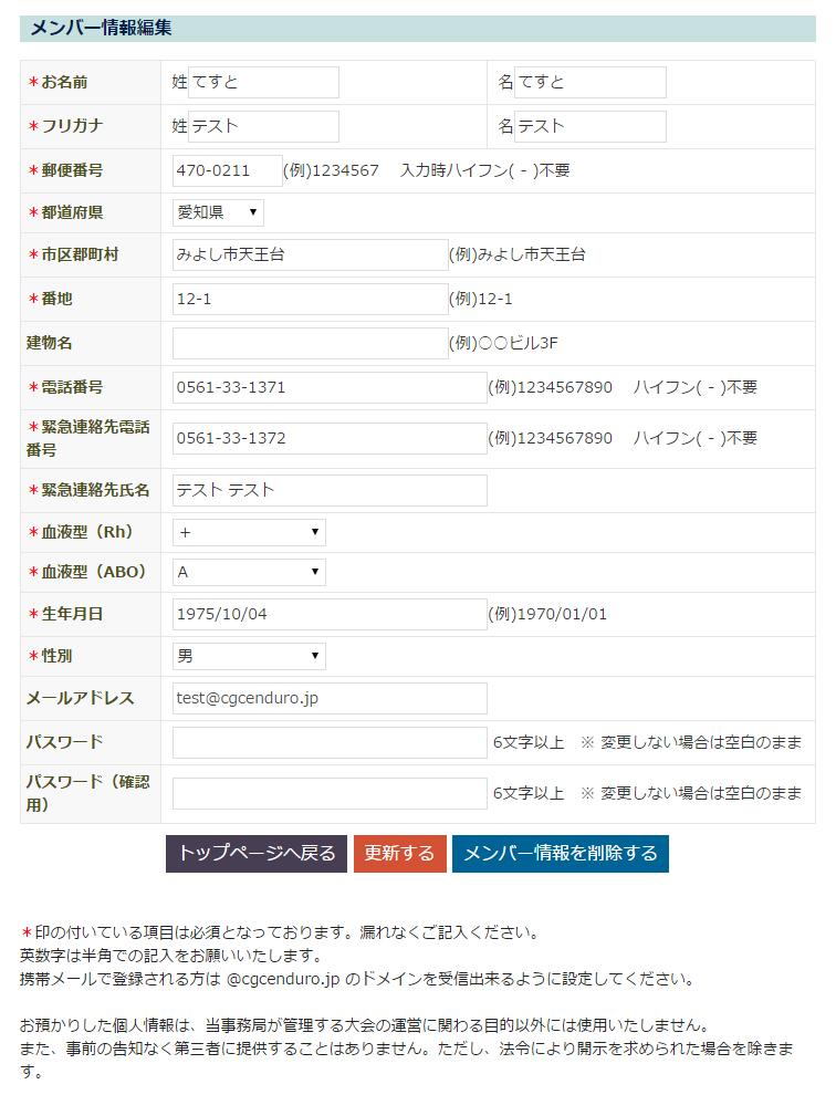 entry_member2
