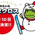 日本最南端開催!・・・かもしれない本州では大変珍しいスノーレースです !!お知らせ!! 白くまクロスは雪が消滅したためフリー走行会&幻の白くまクロストロフィー争奪エンデューロに変更します 参加賞やトロフィーも用意していま […]