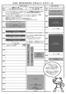 CGC2013_madarao_schedule
