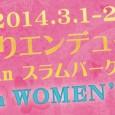 あの12段ヒルクライムがパワーUP?今年も開催雛祭りエンデューロ! レースイベントは終了しました!皆様お疲れさまでした!! 3月1日(土) ノーマルヒルクラス 3月2日(日) おひなさまクラス(WOMEN'S […]