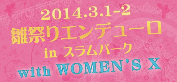 20140301-02hinamatsuri2
