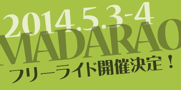 20140503-04madaraofreeride