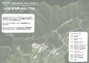 2014ikenotaira_map_otama