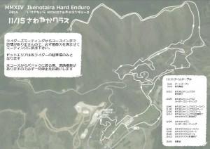 2014ikenotaira_map_sawayaka