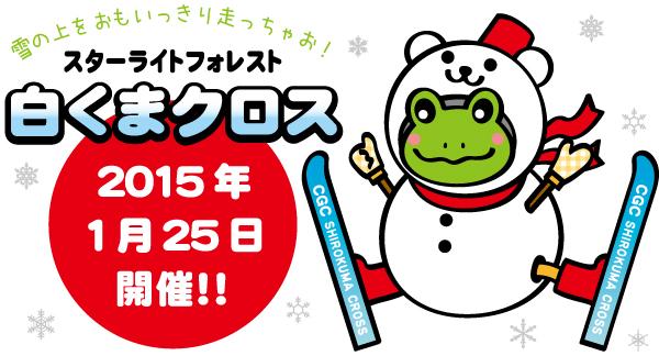 2015shirokumacross