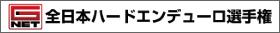 全日本ハードエンデューロ選手権|G-NET