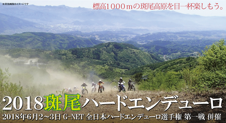 2018.6.2-3 斑尾 HARD ENDURO(G-NET併催)