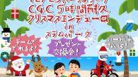 2018年最後のエンデューロレース! 今年の締めくくりに愛知県瀬戸市にあるスラムパークでの5時間耐久レースはいかがでしょう。「HARD ENDUROのCGC」が開催するHARDじゃないエンデューロレースです。 仲間とのク […]
