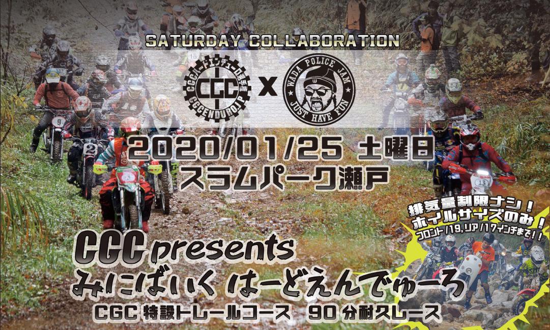 2020年1月25-26日ミニバイクHARD ENDURO in スラムパーク WADAPOLICE JAM×CGCコラボレース
