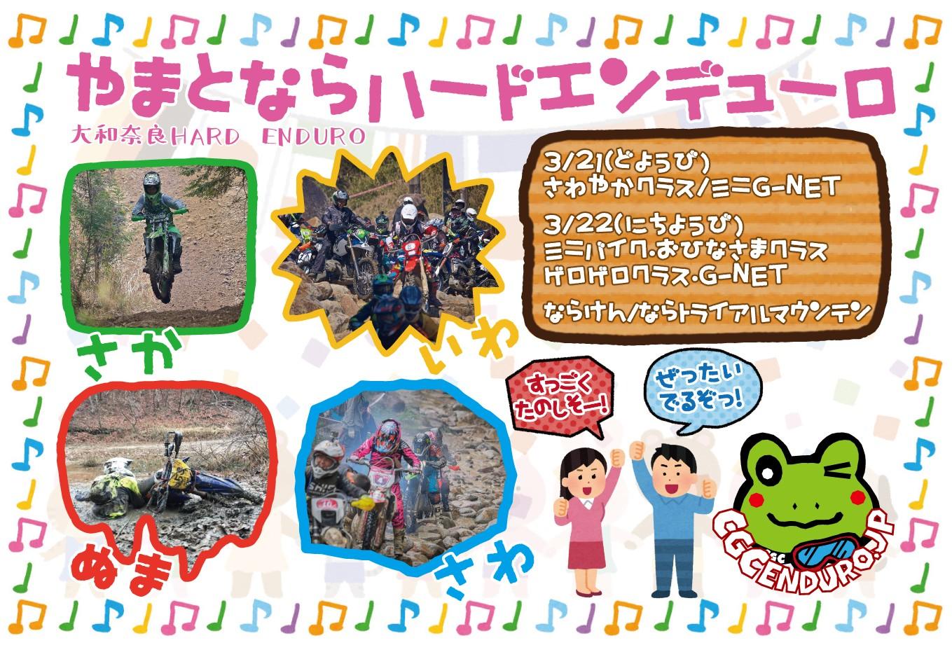 2020年3月21-22日 CGC大和奈良HARD ENDURO in 奈良トライアルマウンテン