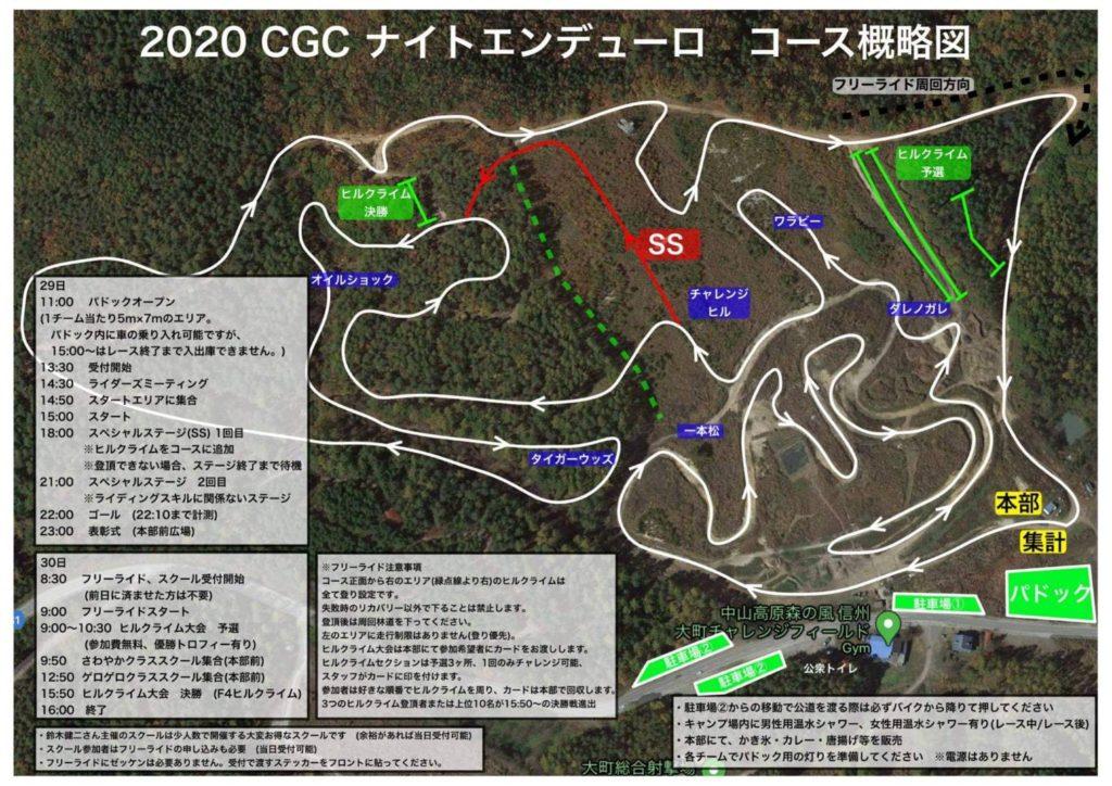 コースマップ&スケジュール