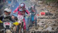 レースイベントは終了しました 参加の皆様ありがとうございました! 2021年 CGC HARD ENDURO 開幕戦です! 開催日時 2021年3月13日(土)・14日(日) 開催場所 奈良トライアルマウンテン (奈良県 […]